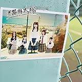 不器用太陽  (CD+DVD) (Type-B) (初回生産限定盤)