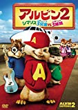 アルビン2 シマリス3兄弟vs.3姉妹[DVD]