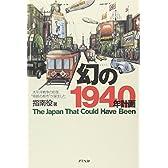 """幻の1940年計画―太平洋戦争の前夜、""""奇跡の都市""""が誕生した"""
