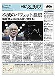 日経ヴェリタス 2009年5月10日号