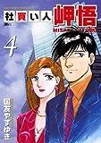 社買い人 岬悟(4) (ビッグコミックス)