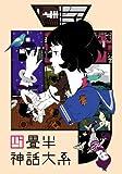 Yojo-han Shinwa Taikei (The Tatami Galaxy) vol.1 [Japan Import]