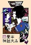 四畳半神話大系 第1巻(初回限定生産版) [Blu-ray] amazon