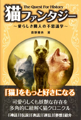 猫ファンタジー 愛らしき隣人の不思議学 (The Quest For History)