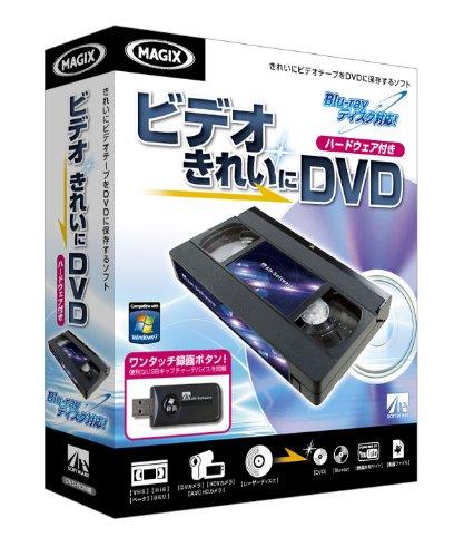 ビデオ きれいに DVD ハードウェア付き