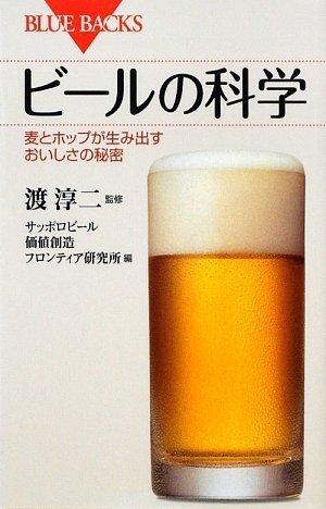 ビールの科学 (ブルーバックス)