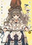 電撃4コマ コレクション ちいさいお姉さん(5) (電撃コミックスEX)