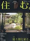 住む。 2009年 11月号 [雑誌]