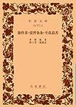 能作書・覚習条条・至花道書 (岩波文庫)