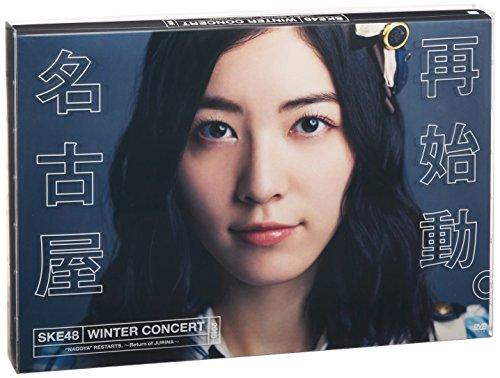 SKE48冬コン2015 名古屋再始動。~珠理奈が帰って来た~ [Blu-ray]