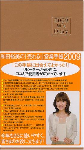 2009 W's Diary 和田裕美の「売れる!」営業手帳2009―キャメル