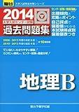大学入試センター試験過去問題集地理B 2014 (大学入試完全対策シリーズ)