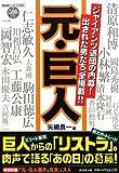 元・巨人 (廣済堂ペーパーバックス)