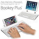 iPad&iPhone6s 用 マルチキーボード Bookey Plus(ホワイト)iPad シリーズ・iPad mini/mini2(Retina)/mini3/mini4・iPhone6/6 Plus/6s/6s Plus 対応のワイヤレスキーボード【JTTオンライン オリジナル】