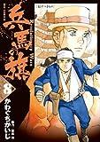 兵馬の旗 8 (ビッグコミックス)