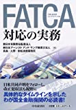 FATCA対応の実務