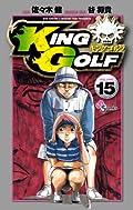 KING GOLF 15 (少年サンデーコミックス)