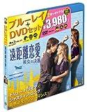 遠距離恋愛 彼女の決断 Blu-ray&DVDセット(初回限定生産)