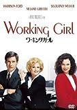 ワーキング・ガール [DVD]