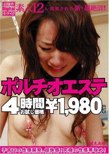 ポルチオエステ4時間 [DVD]