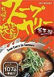 札幌のスープカリー決定版 第三弾 [MGBOOKS]