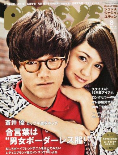 POPEYE (ポパイ) 2010年 08月号 [雑誌]