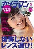 カメラマン 2014年 03月号 [雑誌]