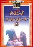 チャイニーズ・ゴースト・ストーリー2<日本語吹替収録版>[DVD]