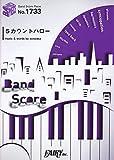 バンドスコアピース1733 5カウントハロー by ヒトリエ (BAND SCORE PIECE)