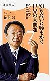 知らないと恥をかく世界の大問題 (7) Gゼロ時代の新しい帝国主義 (角川新書)