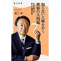 池上 彰 (著) (6)新品:   ¥ 886 ポイント:25pt (3%)11点の新品/中古品を見る: ¥ 500より
