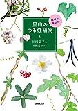 里山のつる性植物―観察の楽しみ
