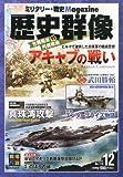 歴史群像 2012年 12月号 [雑誌]