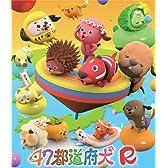 47都道府犬R [Blu-ray]