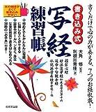 書き込み式写経練習帳