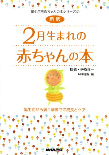 2月生まれの赤ちゃんの本―誕生前から満1歳までの成長とケア (誕生月別赤ちゃんの本シリーズ)