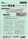 労務 12-14/転職者用履歴書