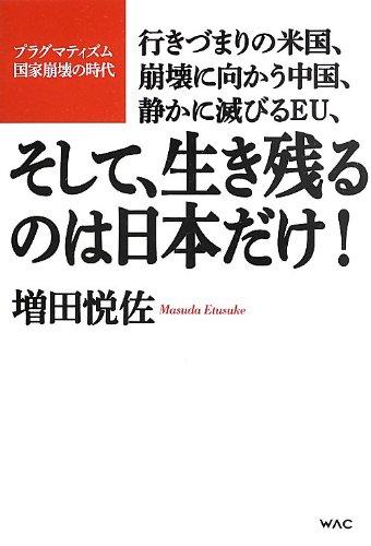 行きづまりの米国、崩壊に向かう中国、静かに滅びるEU、そして、生き残るのは日本だけ!