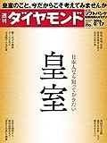 週刊ダイヤモンド 2016年9/17号 [雑誌]
