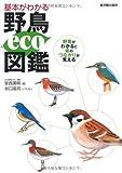 基本がわかる野鳥eco図鑑—野鳥がわかると命のつながりが見える