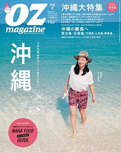 【オズマガジン】2015年7 月号