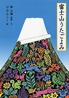 富士山うたごよみ (日本傑作絵本シリーズ)