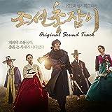 朝鮮ガンマン OST (2CD)(KBS TVドラマ)(韓国盤)