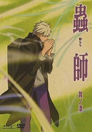 蟲師 DVD-BOX