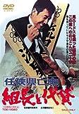 任侠興亡史 組長と代貸[DVD]