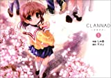 CLANNAD 1 (電撃コミックス)