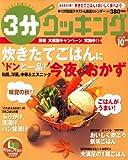 3分クッキング 2008年 10月号 [雑誌]