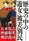 歴史の中の遊女・被差別民 (新人物往来社文庫)