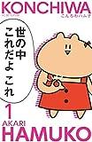 こんちわハム子(1)(分冊版) (別冊フレンドコミックス)