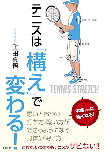 テニスは「構え」で変わる!